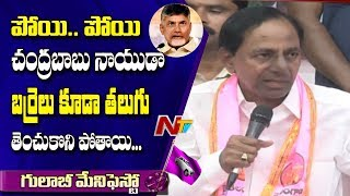 Chandrababu want to disrupt AP people Peace in TS: KCR..