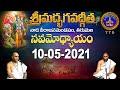 శ్రీమద్భగవద్గీత | Srimad Bhagavadgita | Tirumala | 10-05-2021 | SVBC TTD