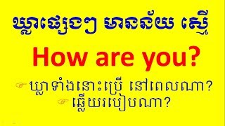Different ways to say | How Are You in English | Socheat Thin