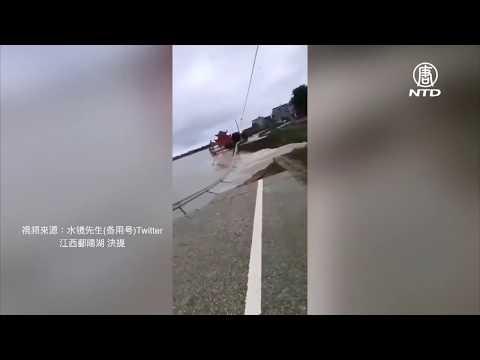 中國多地暴雨水庫洩洪 九江城被浸泡 鄱陽湖决堤 武夷山景區洪水滾滾