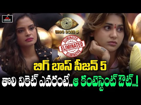 This contestant eliminated from Telugu Bigg Boss 5 house!
