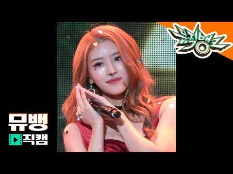 러블리즈(Lovelyz) 미주 – 종소리 (Twinkle) / 181221 뮤직뱅크 직캠