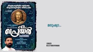 Manushya |  Sung by Biju Narayanan  | The Prayer |  HD Song
