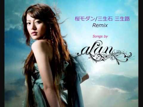alan 桜モダン - 三生石 三生路 Mix