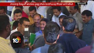 Nampally CBI Court Trial on Exclusion YCP Jagan Mohanredy ..