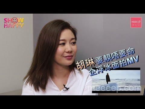 胡琳要靚唔要命   企浮冰面拍MV