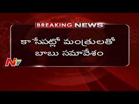 Quota for Kapus: AP CM convenes cabinet meeting in Vijayawada
