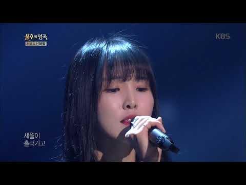 불후의명곡 Immortal Songs 2 - 유주 - 우리앞의 생이 끝나갈 때.20171021