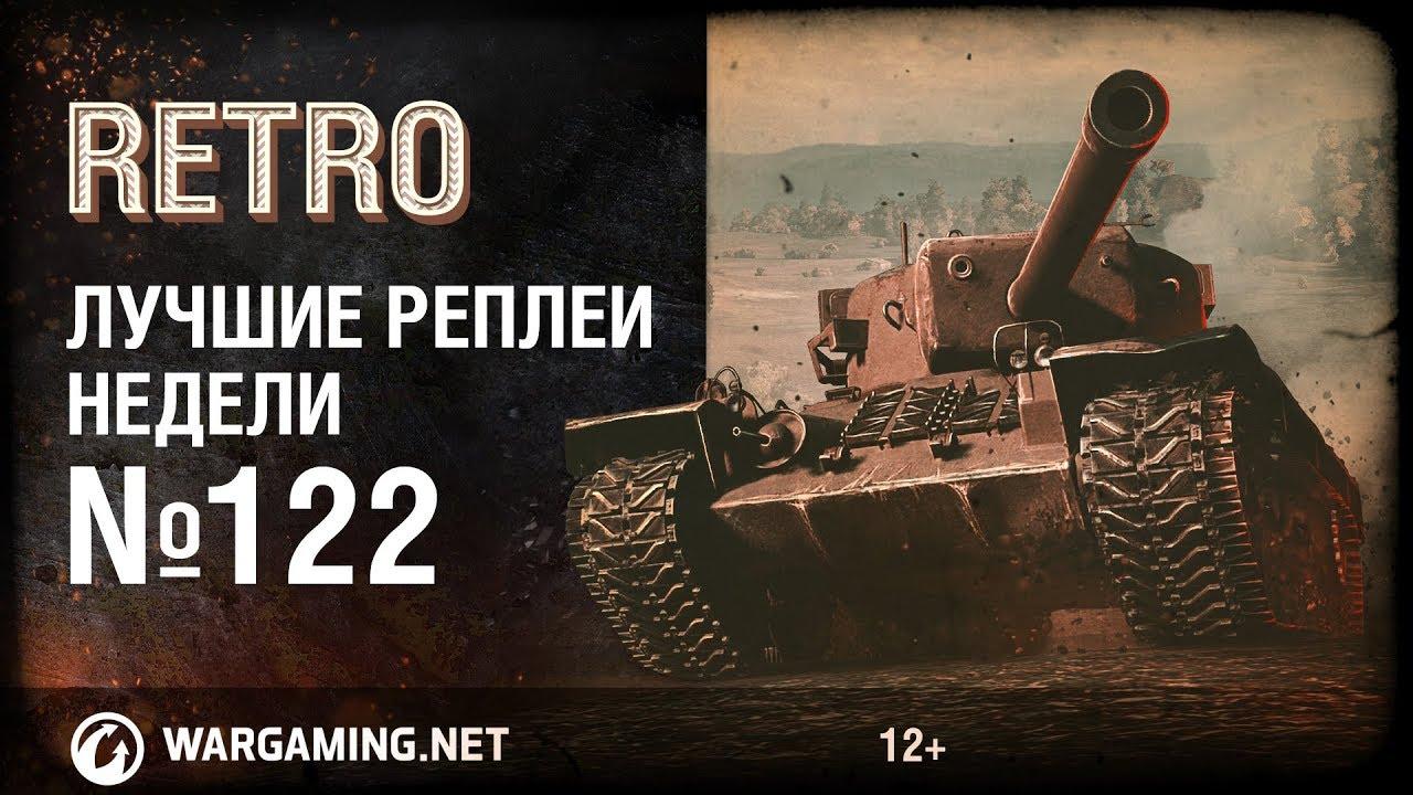 Орешкин вернулся в 2012. Лучшие Реплеи Недели #122