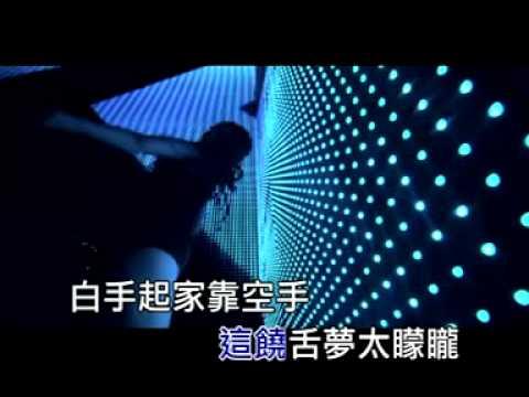 KTVMC HotDog&張震岳&關穎 嗨嗨人生