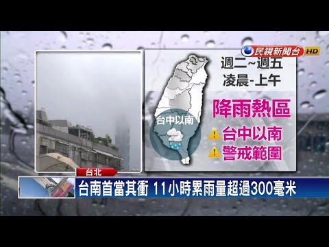 雨彈炸不停! 中南部七縣市發布豪雨特報-民視新聞