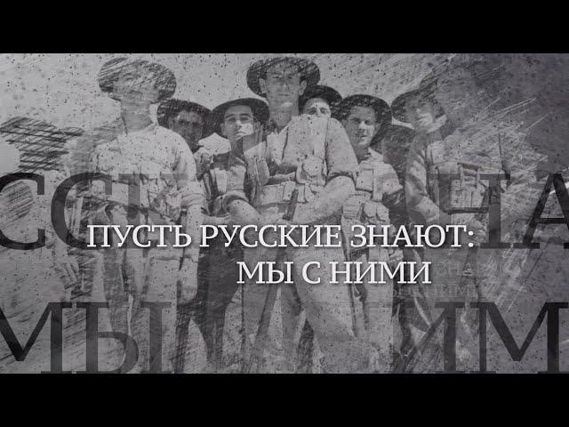 Вечная Отечественная. «Пусть русские знают: мы с ними», 14 серия