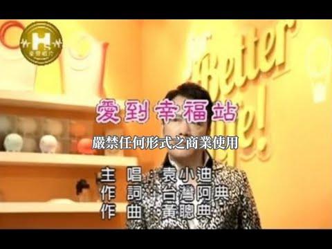 袁小迪-愛到幸福站(練唱版)