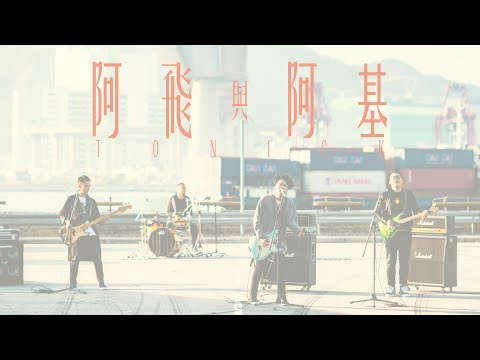 ToNick - 阿飛與阿基 (Official Music Video)