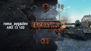 EpicBattle #17: roma_aygaziev / AMX 13 105