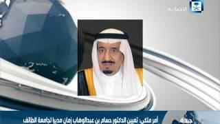 خادم الحرمين الشريفين يصدر 7 أوامر ملكية     -