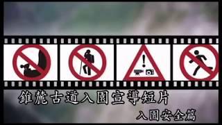 錐麓古道入園宣導影片
