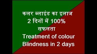 Brain Mapping © for colour blindness treatment 100% without medicine in 2 days: Call-+91-9984420572