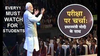Pariksha Par Charcha: Narendra Modi Speech on Student Exam Stress, Competition, Students ज़रूर देखे