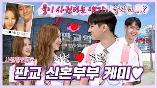 """[스페셜] """"서현(SEO HYUN)역 가는 고경표(Ko Kyoung Pyo) 두 장이요~"""" 판교 신혼부부 케미 모음.zip <아는 형님(Knowing bros)>"""
