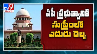 SC strikes down AP govt petition on party colours to govt ..