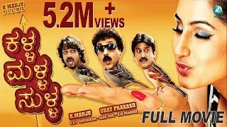 Kalla Malla Sulla Full Movie   Latest Kannada Comedy Movie   Ravichandran   Ramesh   Ragini Dwivedi