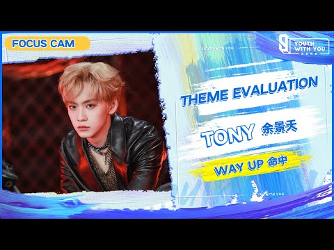 """Focus Cam: Tony 余景天 - """"Way Up"""" 