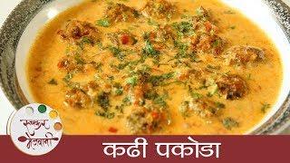 कढी पकोडा - Kadhi Pakoda Recipe In Marathi - Punjabi Pakora Curry - Smita Deo