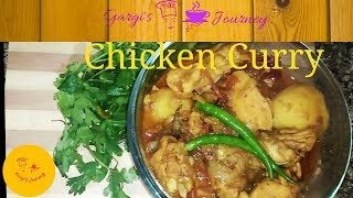 Bengali style Chicken Curry | মুরগির মাংসের ঝোল | How to make chicken Curry.