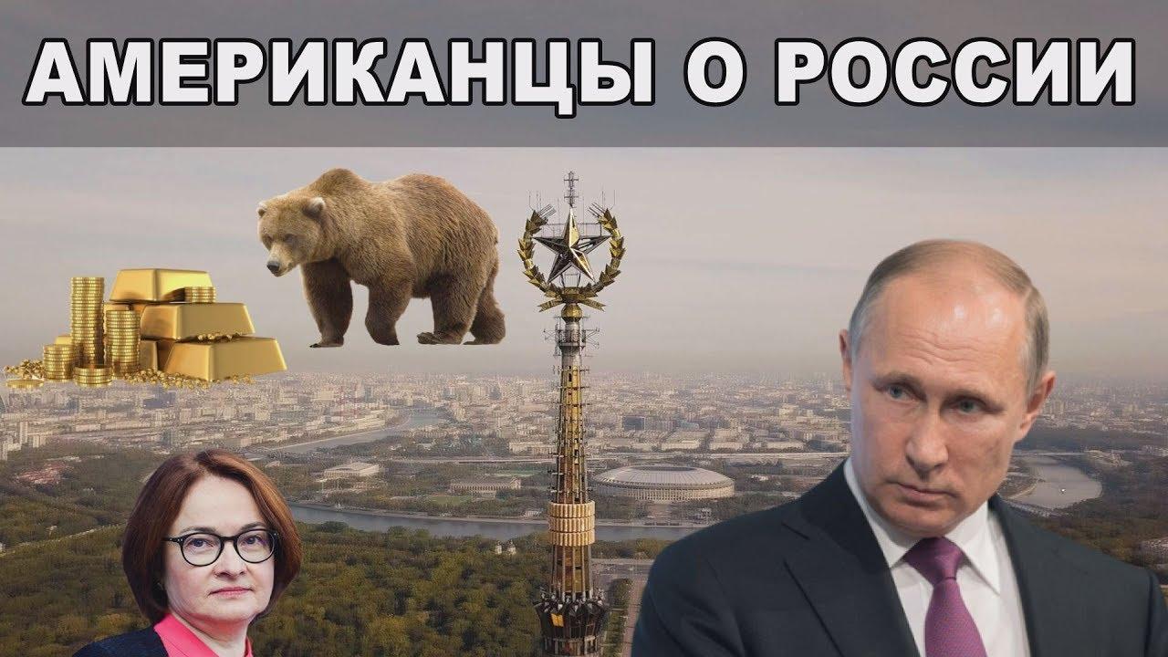 Россия - финансовая крепость!