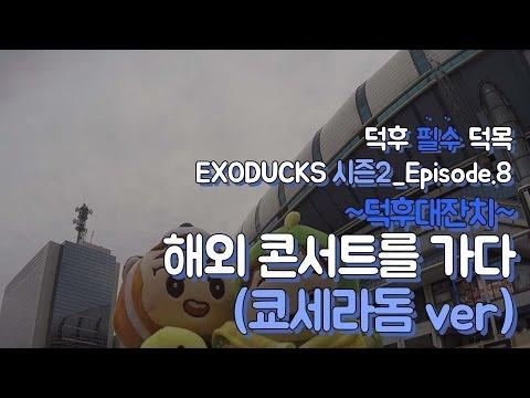 [엑소덕스·시즌2] EP8. ~덕후대잔치~ 해외 콘서트를 가다 (쿄세라돔 ver) SM concert in Japan