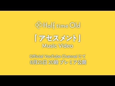 Half time Old「アセスメント」Teaser (1サビver.)