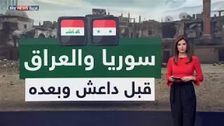 سوريا والعراق قبل داعش وبعده     -