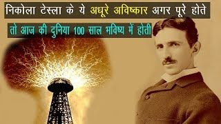 Nikola tesla Biography in Hindi | Lost Inventions | Wireless Electricity Tesla Coil