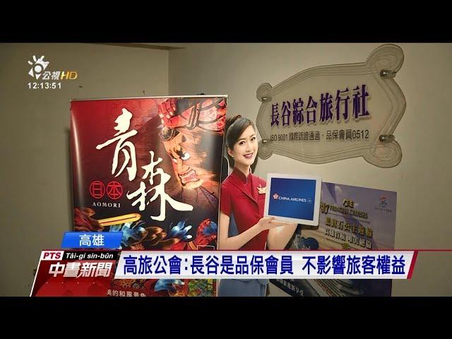 高雄長谷旅行社驚傳停業 影響約5百旅客