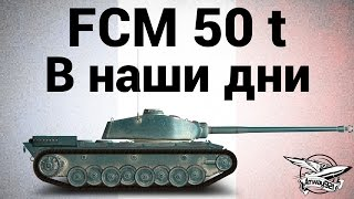 FCM 50 t - В наши дни