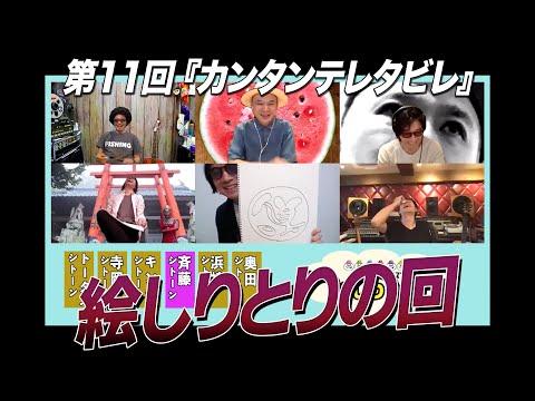 ゲスト:カーリングシトーンズ / 第11回 絵しりとりの回 『カンタンテレタビレ』