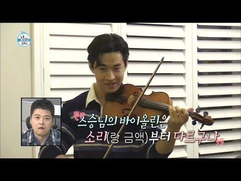 [HOT] Teacher's violin,  나 혼자 산다 20181109