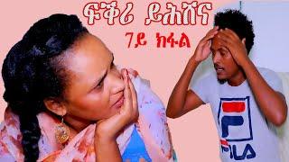 #fkri yhshena tv ፍቕሪ ይሓሸና new eritrean comedy 2020 part 7
