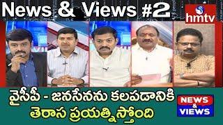 Debate On Pawan Kalyan Sensational Comments On YCP Alliance   News & Views   hmtv