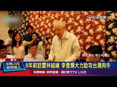8年前訪雲林結緣 李登輝大力助攻台灣肉牛