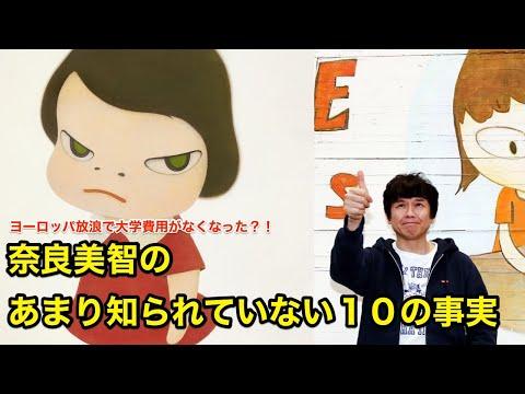 【10分で解説】奈良美智のあまり知られていない10の事実【偉人伝】yoshitomo nara