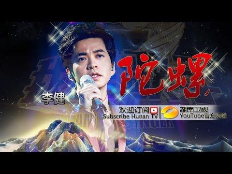李健 《陀螺》-《我是歌手3》第11期单曲纯享 I Am A Singer 3 Song: Li Jian Performance【湖南卫视官方版】