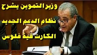وزير التموين يشرح نظام الدعم الجديد _ هيكون فيه فلوس ...