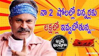 Naga Babu announces huge prize money for the winners of hi..