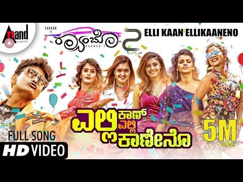 Elli Kaan Ellikaaneno | Raambo-2 | Puneeth Rajkumar | HD Video Song 2018 | Sharan | Arjun Janya