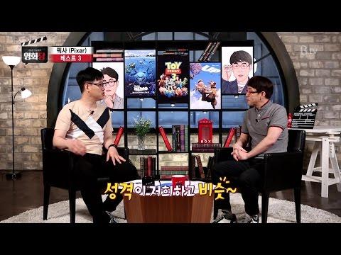 이동진, 김중혁의 영화당 #14. 픽사(PIxar) 애니메이션 베스트 3 (업, 니모를 찾아서, 토이스토리 3)