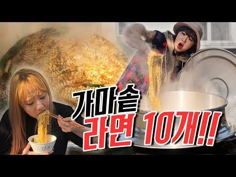 초거대 가마솥에 라면 10개를 끓였더니...충격적인 맛이..! 예자매의 제주살이#2 [예씨 yessii]