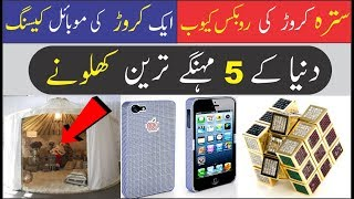 5 Most Expensive Toys Only The Richest Can Afford   Urdu/Hindi