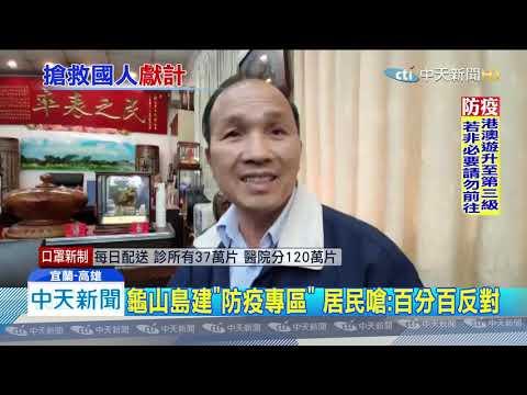 20200211中天新聞 登報建議龜山島建「防疫專區」 陳時中打槍